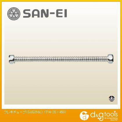 フレキチューブ(SUS316L)   T14-20×450