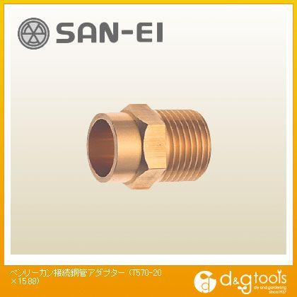 ベンリーカン接続銅管アダプター   T570-20×15.88