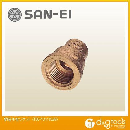 銅管水栓ソケット   T50-13×15.88