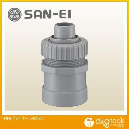 防臭アダプター   H62-85