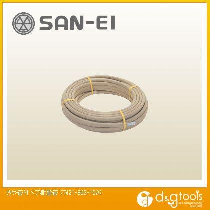 【送料無料】SANEI さや管付ペア樹脂管 T421-863-10A