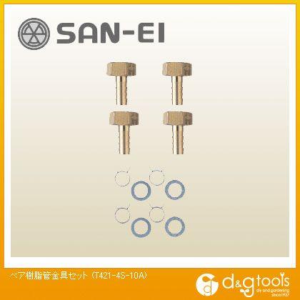 ペア樹脂管金具セット   T421-4S-10A