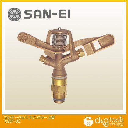 【送料無料】SANEI フルサークルスプリンクラー上部 C53F-20