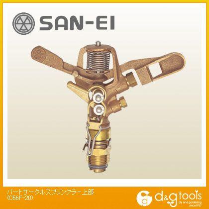 【送料無料】SANEI パートサークルスプリンクラー上部 C56F-20