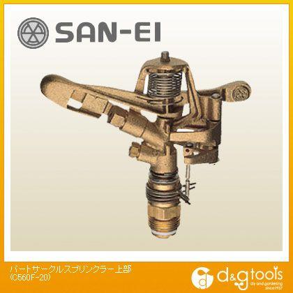 【送料無料】SANEI パートサークルスプリンクラー上部 C560F-20