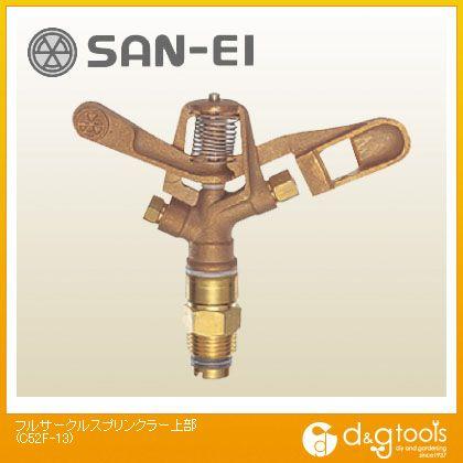 【送料無料】SANEI フルサークルスプリンクラー上部 C52F-13