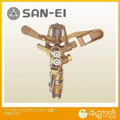 【送料無料】SANEI パートサークルスプリンクラー上部 C55F-13