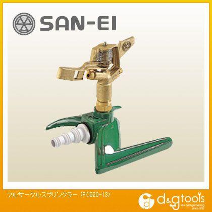 【送料無料】SANEI フルサークルスプリンクラー PC520-13