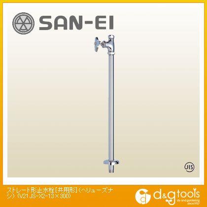 ストレート形止水栓[共用形](ヘリューズナシ)   V21JS-X2-13×300