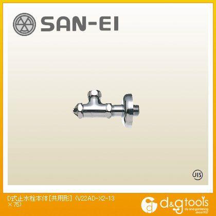 D式止水栓本体[共用形]   V22AD-X2-13×75