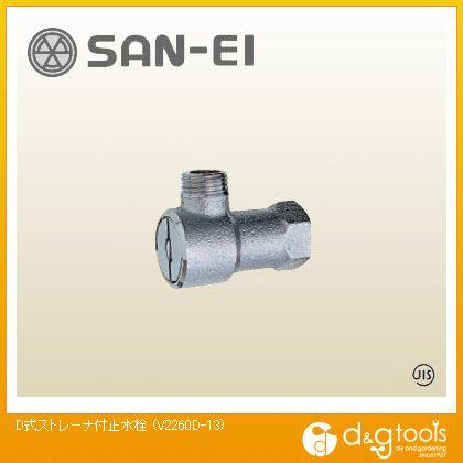 D式ストレーナ付止水栓   V2260D-13