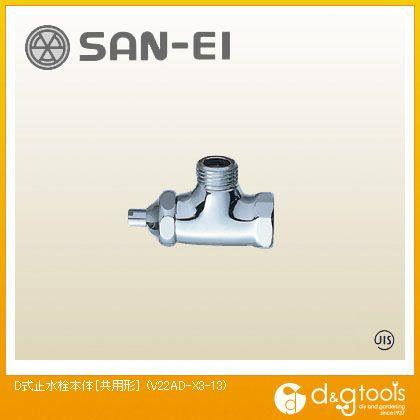 D式止水栓本体[共用形]   V22AD-X3-13