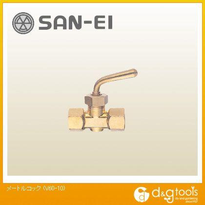 三栄水栓 メートルコック V60-10