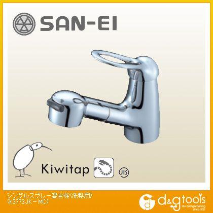 【送料無料】三栄水栓 シングルスプレー混合栓(洗髪用)(混合水栓)   K3773JK-MC-13  シングルレバー混合栓混合栓