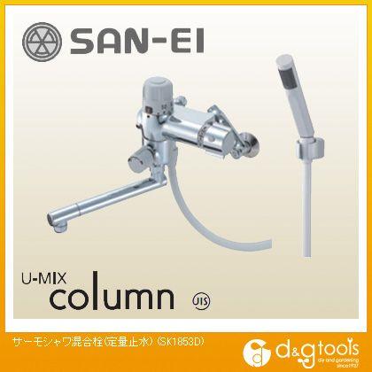 SANEI サーモシャワ混合栓(定量止水)(混合水栓) SK1853D-13