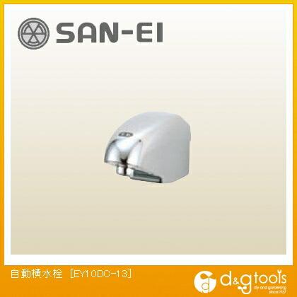 【送料無料】三栄水栓 自動横水栓   EY10DC-13  横水栓単水栓