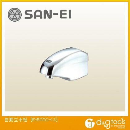 【送料無料】三栄水栓 自動立水栓   EY50DC-13  立水栓単水栓