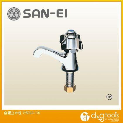 自閉立水栓   Y509A-13
