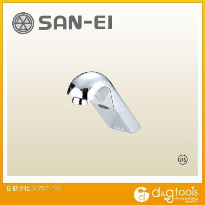 【送料無料】三栄水栓 自動水栓   EY501-13  センサー水栓単水栓