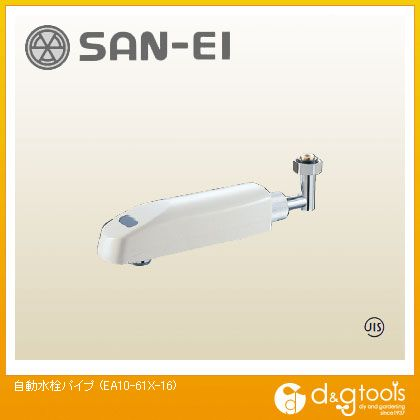【送料無料】三栄水栓 自動水栓パイプ   EA10-61X-16  センサー水栓単水栓