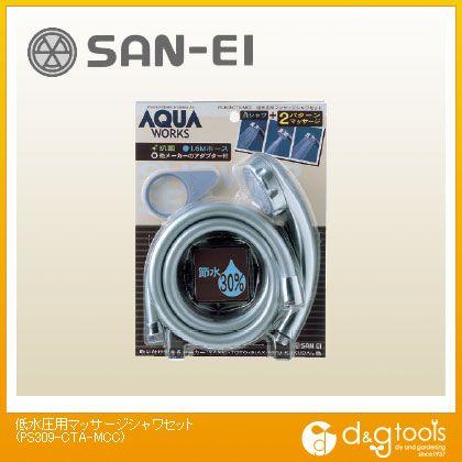三栄水栓 低水圧用マッサージシャワセット(シャワーヘッド) PS309-CTA-MCC