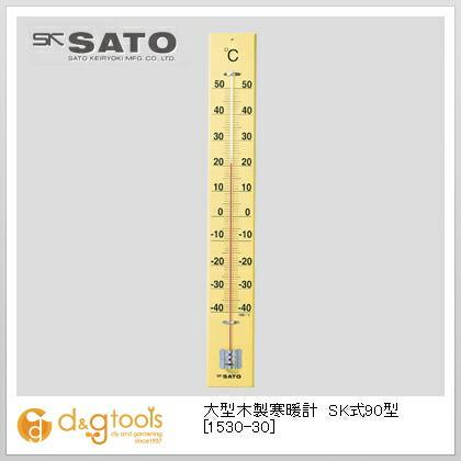 大型木製寒暖計SK式90型   1530-30