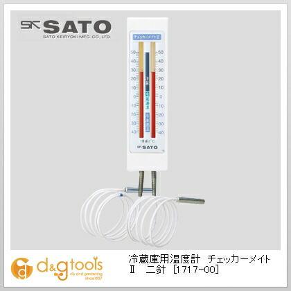 SATO 冷蔵庫用温度計チェッカーメイトII二針 1717-00