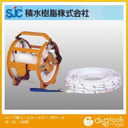 ロープ用リールケース  30・50・100用 ロープRケース