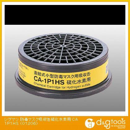 防毒マスク吸収缶硫化水素用   CA-1P1HS