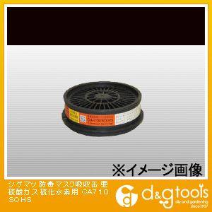 シゲマツ防毒マスク吸収缶亜硫酸ガス硫化水素用   CA710SOHS