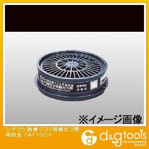 防毒マスク有機ガス用吸収缶   CA-710OV