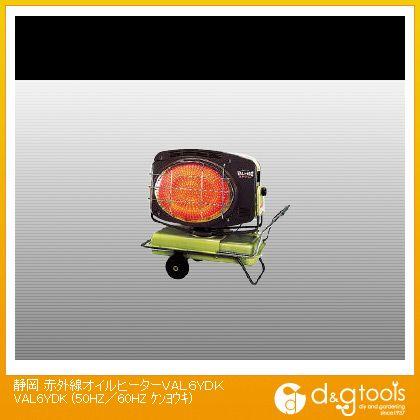 赤外線オイルヒーターVAL6シリーズ50/60HZ兼用   VAL6-YDK