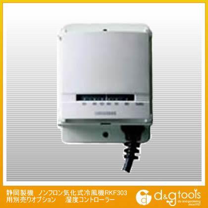 ノンフロン気化式冷風機RKF303用別売りオプション湿度コントローラー