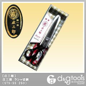 【送料無料】庄三郎 ラシャ切鋏ステンレススムーサー裁ちばさみ/裁縫はさみ 260mm STS-SS260 1点