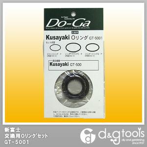新富士バーナー 新富士Do-GaGT-500交換用Oリング GT-5001