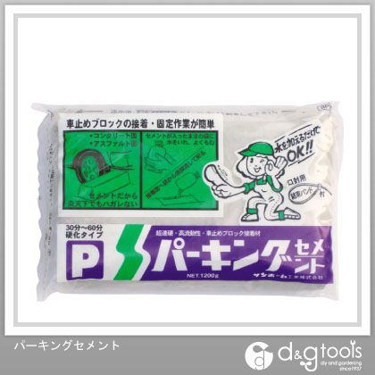 パーキングセメント  1.2kg BPG1.2