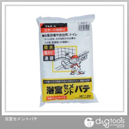 浴室セメントパテ  1.3kg KYP1.3