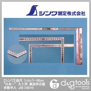 シンワ曲尺日本一50cm シルバー 50cm 10014