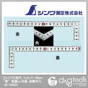 """曲尺""""柔""""表裏cm目盛赤数字入JIS(さしがね) シルバー 50cm 10635"""