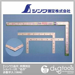 曲尺同厚同目名作赤数字入(さしがね) シルバー 1尺  10648