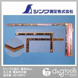 曲尺大工用裏面角目盛金目盛JIS(さしがね) 黒色 50cm 10871