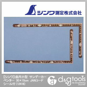 サンデーカーペンターさしがね  30×15cm 12416