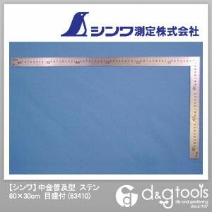 シンワ中金普及型60X30cm ステン 60×30cm 63410