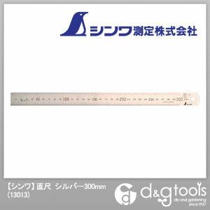 シンワ直尺300mm シルバー 300mm 13013