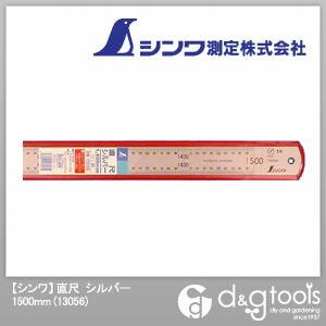 【送料無料】シンワ測定 シンワ直尺1500mm シルバー 1500mm 13056 1