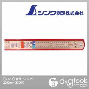 【送料無料】シンワ測定 シンワ直尺2000mm シルバー 2000mm 13064 1