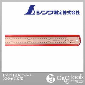 【送料無料】シンワ測定 シンワ直尺3000mm シルバー 3000mm 13072