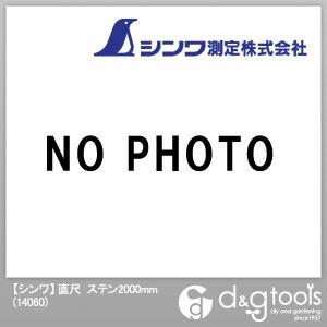 【送料無料】シンワ測定 シンワ直尺2000mm ステン 2000mm 14060 1