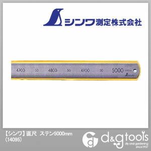 シンワ直尺5m ステン 5000mm 14095
