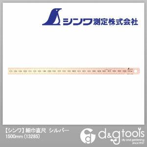 【送料無料】シンワ測定 シンワ細巾直尺1500mm シルバー 1500mm 13285 1